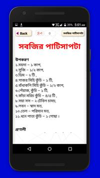 ঈদ রেসিপি special eid recipes screenshot 4