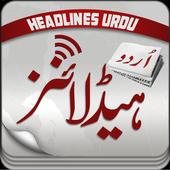 Headlines Urdu:اردوہیڈلاینز icon