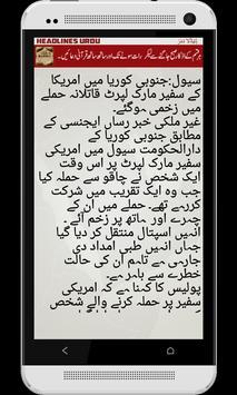 Headlines Urdu:اردوہیڈلاینز apk screenshot