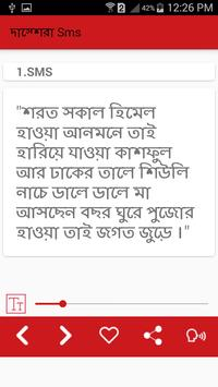Bengali SMS For All Types of Occasions in Bangla screenshot 1