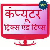Computer tricks and tips hindi icon