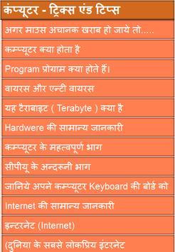 Computer tricks and tips hindi poster