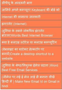 Computer tricks and tips hindi apk screenshot