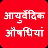Ayurvedic Aushadhiyan in Hindi icon