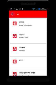 Ayurvedic Aushadhiyan in Hindi screenshot 1
