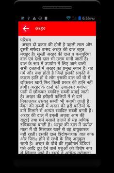Ayurvedic Aushadhiyan in Hindi screenshot 3