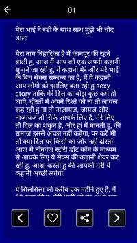 कोलेज वाली लडकीयो की कहानी College Ladki Kahaniya screenshot 1