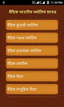 Vaidik Jyotish apk screenshot