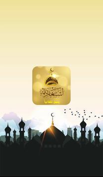 Auto Audio Athkar muslim screenshot 4