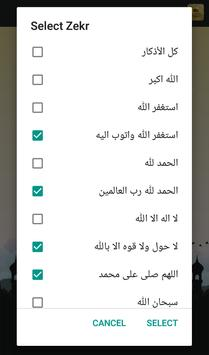 Auto Audio Athkar muslim screenshot 2
