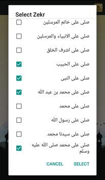 Auto Audio Athkar muslim screenshot 3