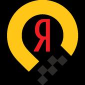 Работа водителем в Яндекс Такси icon