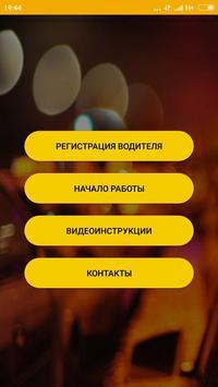 Работа водителем в Яндекс Такси poster
