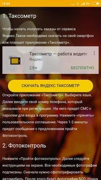 Работа водителем в Яндекс Такси screenshot 1