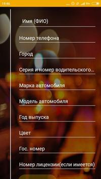 Работа водителем в Яндекс Такси screenshot 2
