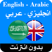 Dictionary English icon