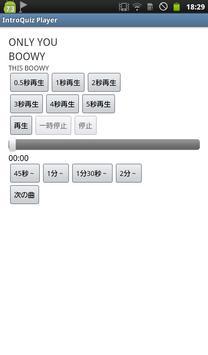 イントロクイズ Player screenshot 1