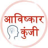 Avishkar Kunji icon