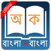 Bangla to Bangla Dictionary icon