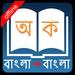 Bangla to Bangla Dictionary