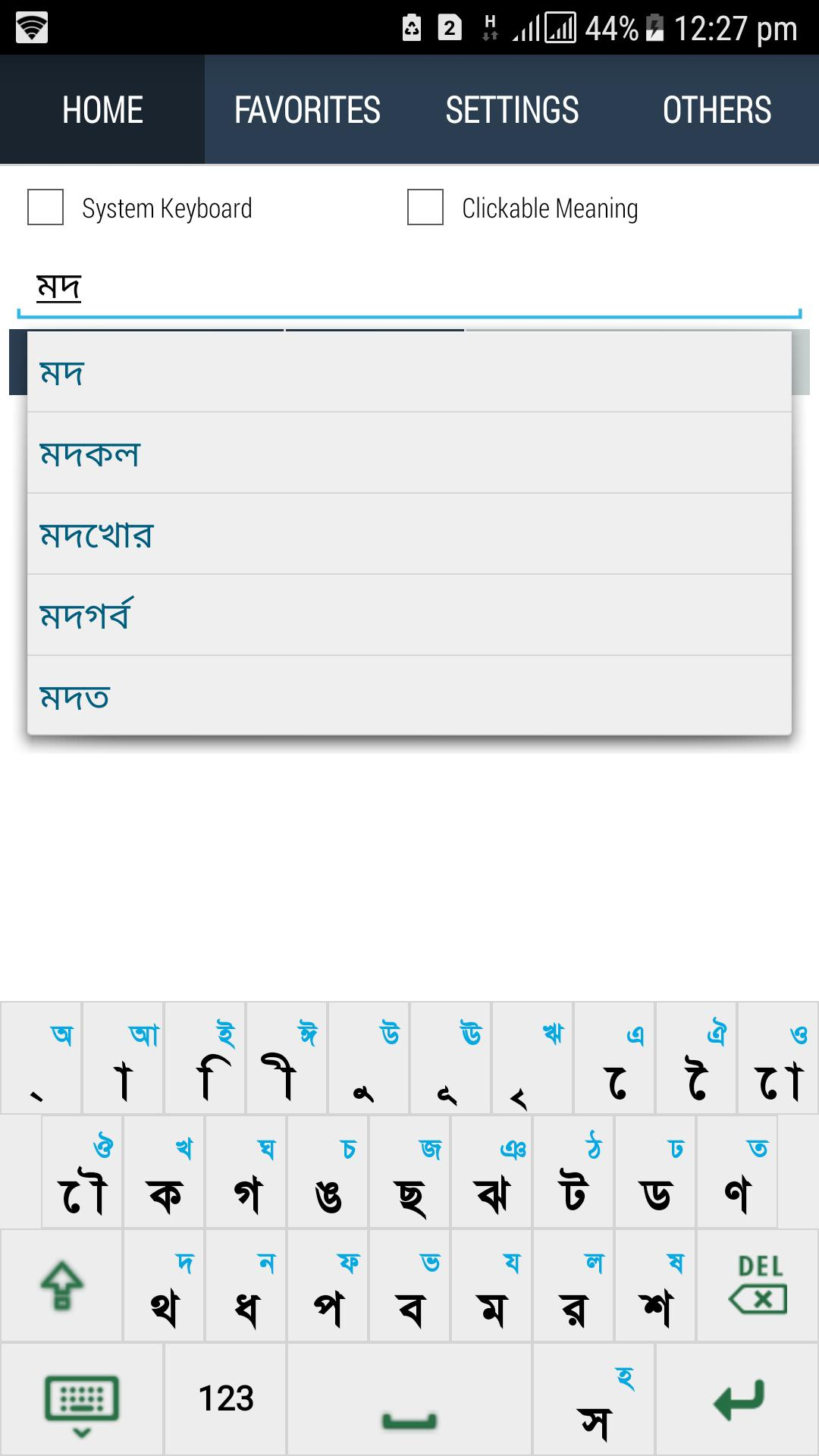 Bangla to Bangla Dictionary for Android - APK Download