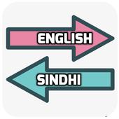 English Sindhi Translator icon