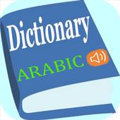 قاموس عربى انجليزى ناطق وسريع icon