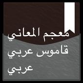معجم المعاني قاموس عربي عربي icon