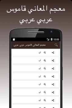 معجم المعاني قاموس عربي عربي poster
