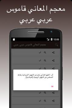 معجم المعاني قاموس عربي عربي screenshot 1