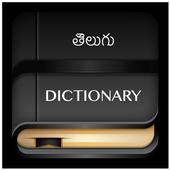 Telugu Dictionary Offline icon