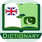 English  Pashto  Dictionary icon