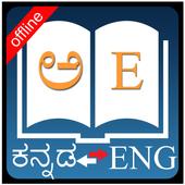 English Kannada Dictionary icon