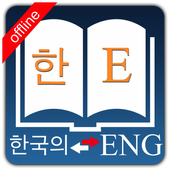 English Korean Dictionary icon