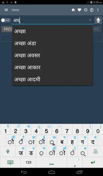 English Hindi Dictionary screenshot 19