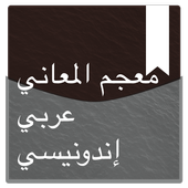 Kamus Arab Indonesia icon