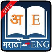 English Marathi Dictionary icon