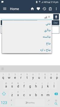 English Pashto Dictionary captura de pantalla 19