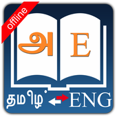 English Tamil Dictionary icon