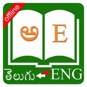 English Telugu Dictionary icon