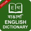 English to Bangla & Bengali to English Dictionary