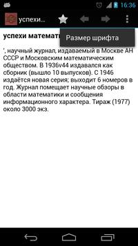 Great Soviet Encyclopedia apk screenshot
