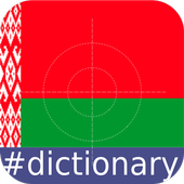 Belarusian English Dictionary ExamBee icon