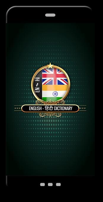 English - Hindi Dictionary poster