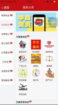 店乐 apk screenshot