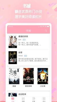 红楼小说全集 screenshot 1