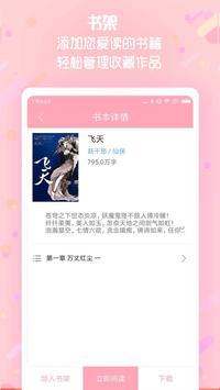 红楼小说全集 screenshot 2