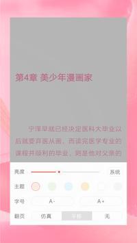 红楼小说全集 screenshot 3