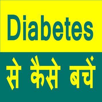 Diabetes Se kaise Bache poster