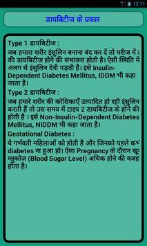 Diabetes Se kaise Bache screenshot 4